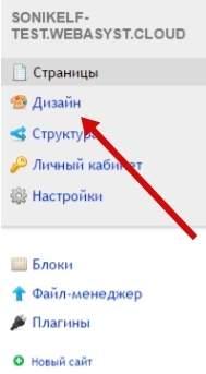 обзор webasyst - создание сайта без знания кода - конструктор - скриншот 9