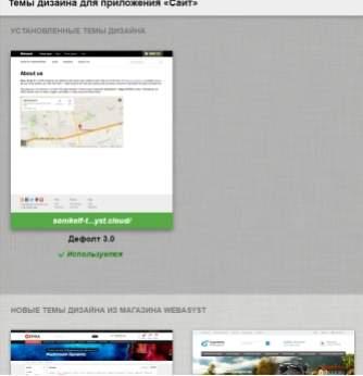 обзор webasyst - создание сайта без знания кода - конструктор - скриншот 10