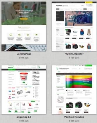 обзор webasyst - создание сайта без знания кода - конструктор - скриншот 11