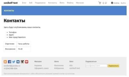 обзор webasyst - создание сайта без знания кода - конструктор - скриншот 12