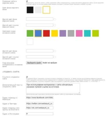 обзор webasyst - создание сайта без знания кода - конструктор - скриншот 14