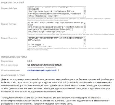 обзор webasyst - создание сайта без знания кода - конструктор - скриншот 15
