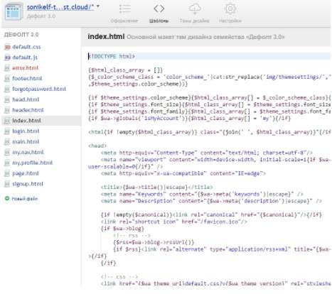 обзор webasyst - создание сайта без знания кода - конструктор - скриншот 16