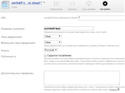 обзор webasyst - создание сайта без знания кода - конструктор - скриншот 18
