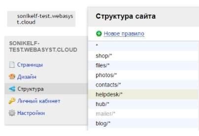 обзор webasyst - создание сайта без знания кода - конструктор - скриншот 19