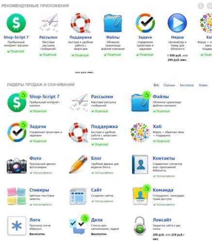 движок для создания интернет-магазина - обзор webasyst - скриншот 1