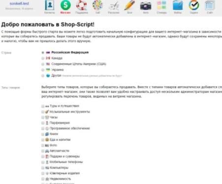движок для создания интернет-магазина - обзор webasyst - скриншот 2