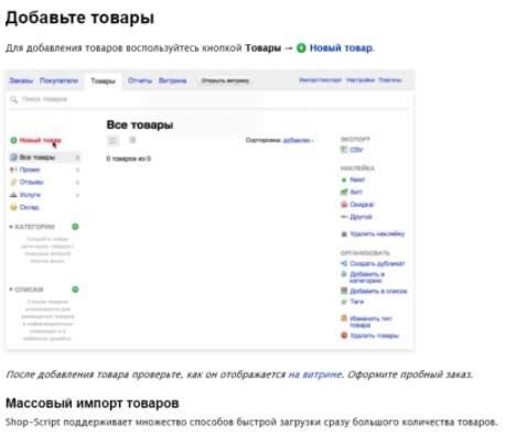 движок для создания интернет-магазина - обзор webasyst - скриншот 3