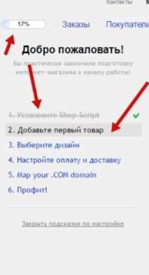 движок для создания интернет-магазина - обзор webasyst - скриншот 4