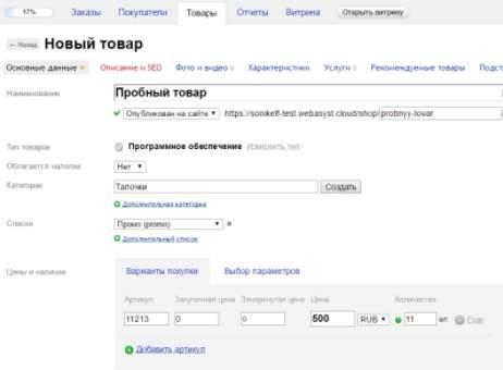 движок для создания интернет-магазина - обзор webasyst - скриншот 6