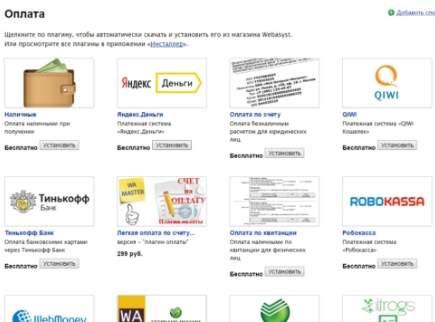 движок для создания интернет-магазина - обзор webasyst - скриншот 9