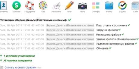 движок для создания интернет-магазина - обзор webasyst - скриншот 10