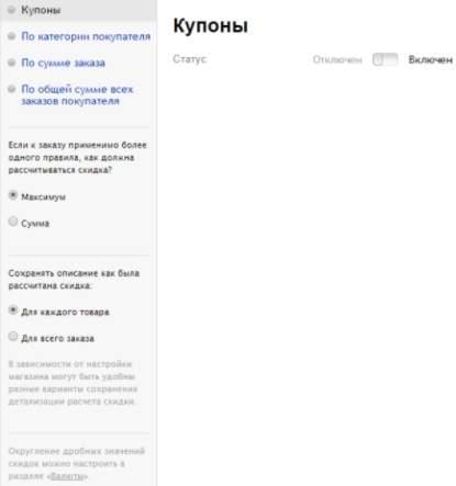 движок для создания интернет-магазина - обзор webasyst - скриншот 11
