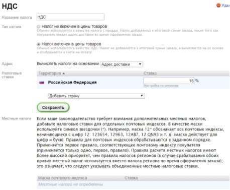 движок для создания интернет-магазина - обзор webasyst - скриншот 12