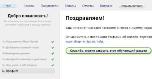 движок для создания интернет-магазина - обзор webasyst - скриншот 14