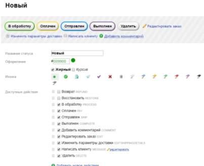 движок для создания интернет-магазина - обзор webasyst - скриншот 16