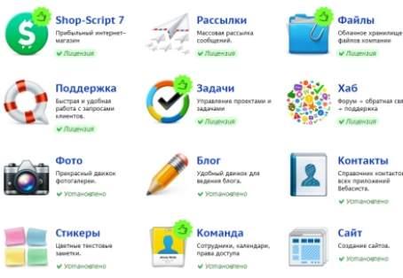 управление компанией, CRM и бизнесом в интернете - обзор webasyst - скриншот 1