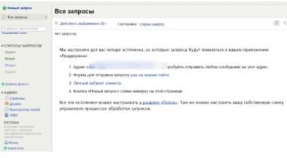 управление компанией, CRM и бизнесом в интернете - обзор webasyst - скриншот 6