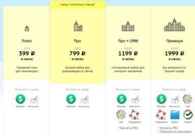 цены на webasyst - скриншот 1