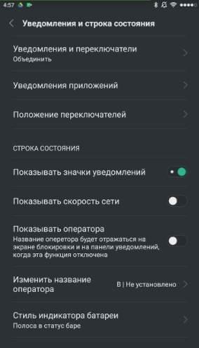 обзор MIUI прошивки - чем она лучше - скриншот 25