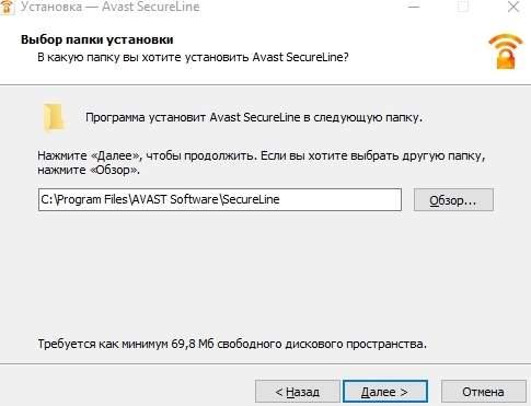 vpn от avast - обзор, загрузка, установка, использование - скриншот 1