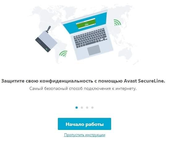 vpn от avast - обзор, загрузка, установка, использование - скриншот 2