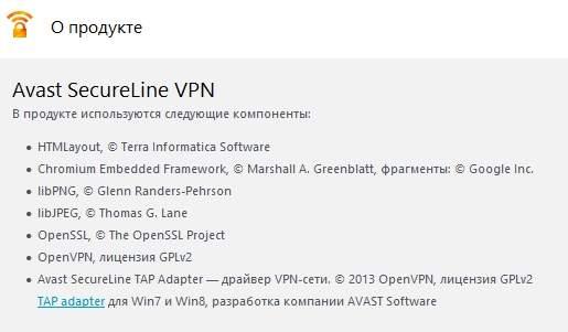 vpn от avast - обзор, загрузка, установка, использование - скриншот 6