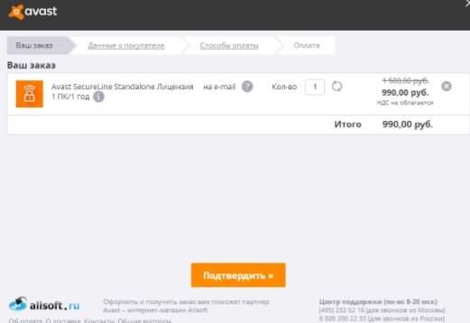 vpn от avast - обзор, загрузка, установка, использование - скриншот 9