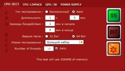 тест стабильности процессора - программа OCCT - скриншот 6