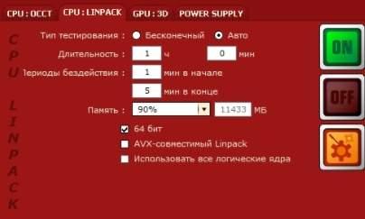 тест стабильности процессора - программа OCCT - скриншот 7