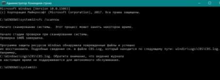 sfc - пример работы программы - скриншот 3