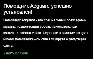 как блокировать рекламу - AdGuard - настройка - скриншот 21