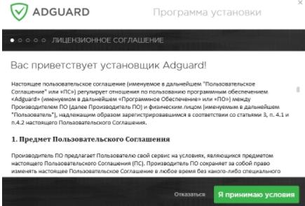 как блокировать рекламу -  AdGuard - лицензионное соглашение
