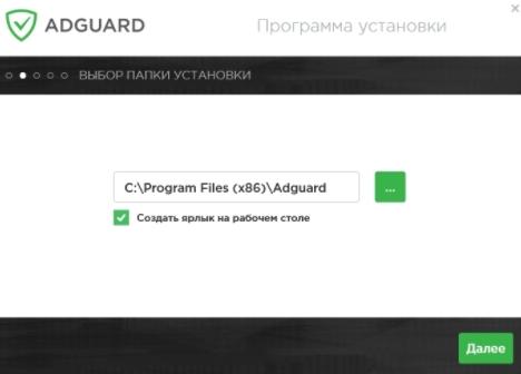 как блокировать рекламу -  AdGuard - папка установки