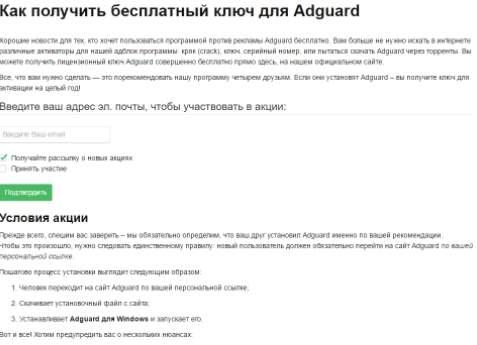 как блокировать рекламу - AdGuard - лицензия - скриншот 2