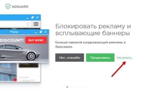 как блокировать рекламу -  AdGuard - настройка - скриншот 1