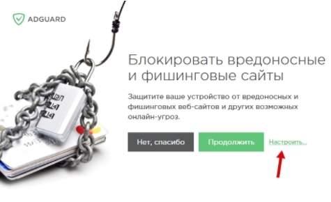 как блокировать рекламу -  AdGuard - настройка - скриншот 3