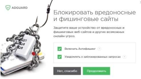 как блокировать рекламу - AdGuard - настройка - скриншот 4