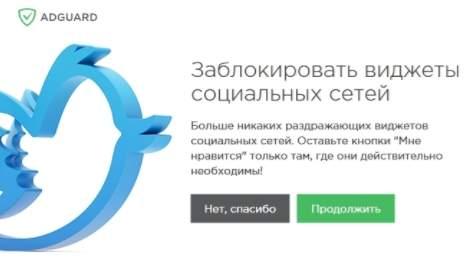 как блокировать рекламу -  AdGuard - настройка - скриншот 5