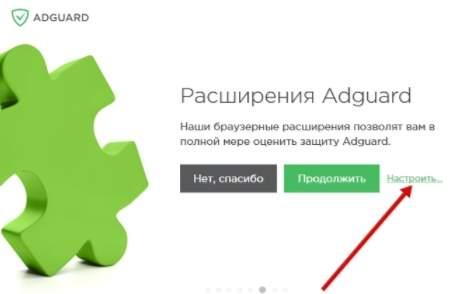 как блокировать рекламу - AdGuard - настройка - скриншот 9