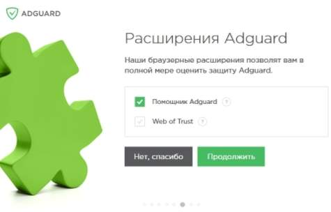 как блокировать рекламу - AdGuard - настройка - скриншот 10