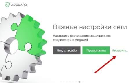как блокировать рекламу - AdGuard - настройка - скриншот 11