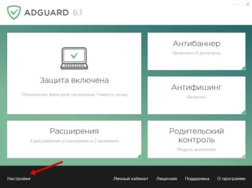 как блокировать рекламу -  AdGuard - настройка - скриншот 13