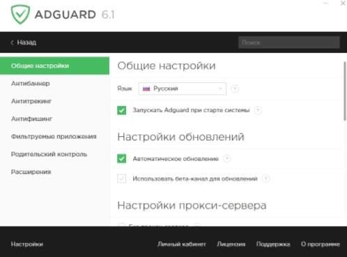 как блокировать рекламу -  AdGuard - настройка - скриншот 14