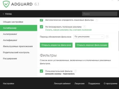 как блокировать рекламу -  AdGuard - настройка - скриншот 15