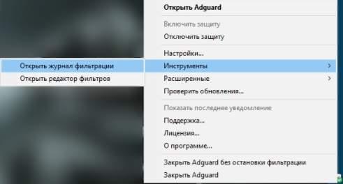 как блокировать рекламу - AdGuard - настройка - скриншот 16