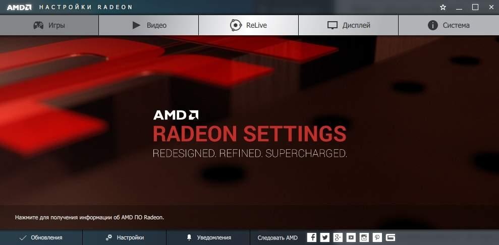 скачать драйвер для видеокарты Amd 760g - фото 5