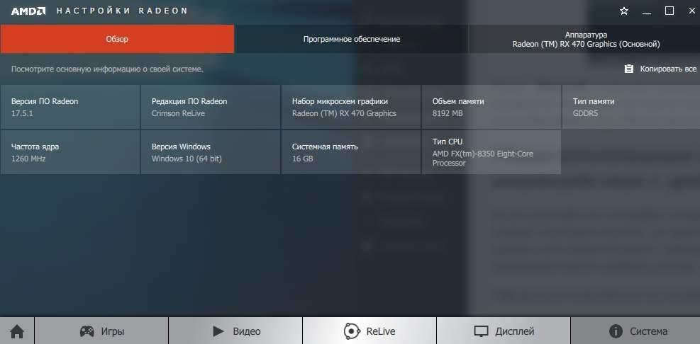 скачать драйвер дисплея Amd для Windows 7 - фото 10