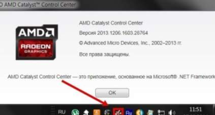 amd catalyst приложение