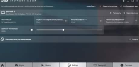 настройка драйверов amd ati crimson - скриншот 4